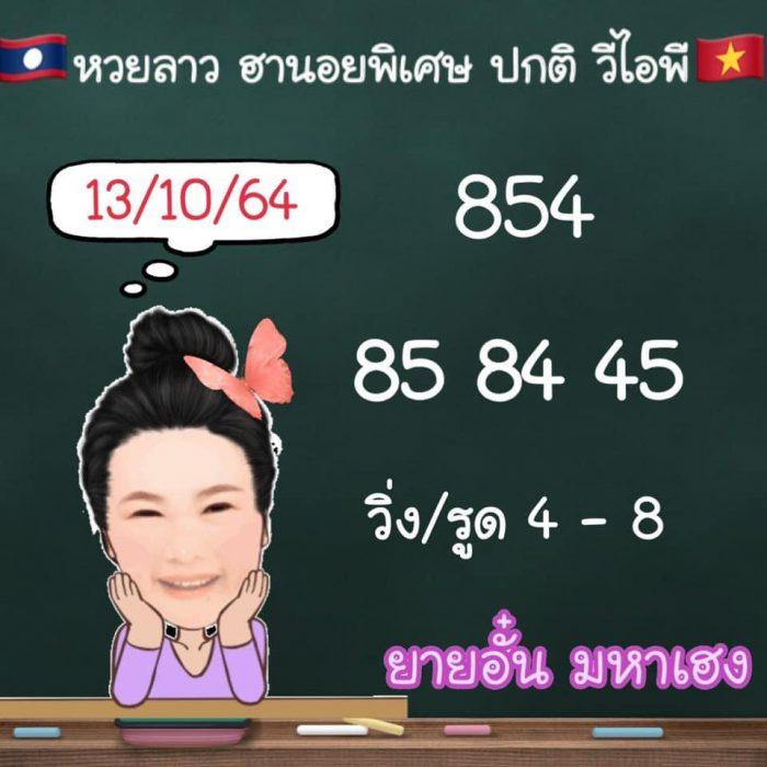 แนวทางหวยฮานอย13-10-64-วันนี้.com1