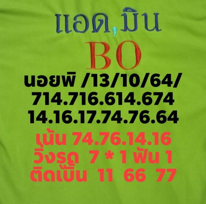 แนวทางหวยฮานอย13-10-64-วันนี้.com12
