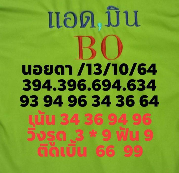 แนวทางหวยฮานอย13-10-64-วันนี้.com13
