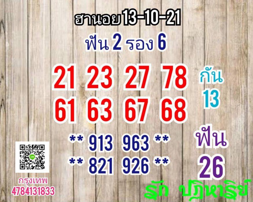 แนวทางหวยฮานอย13-10-64-วันนี้.com3