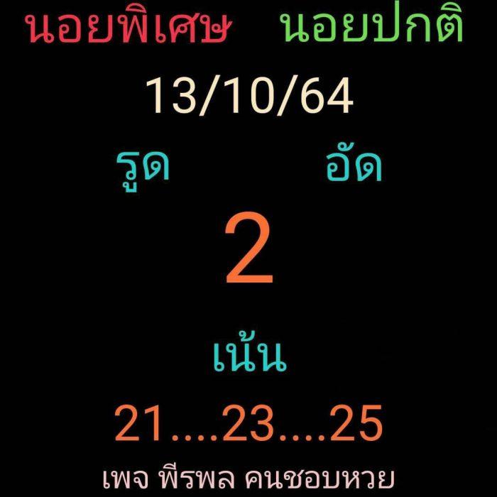 แนวทางหวยฮานอย13-10-64-วันนี้.com4