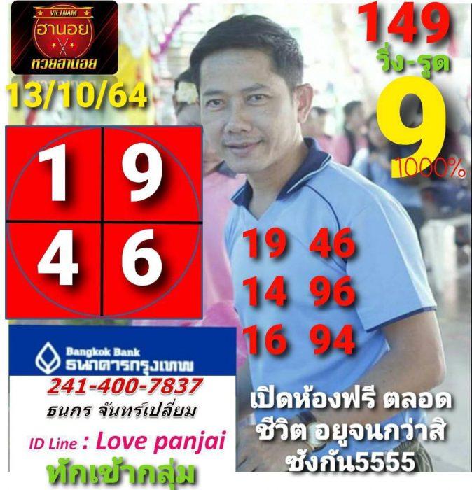 แนวทางหวยฮานอย13-10-64-วันนี้.com5