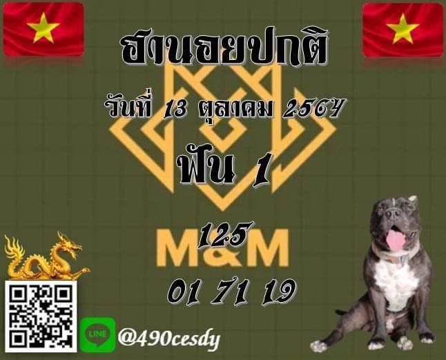 แนวทางหวยฮานอย13-10-64-วันนี้.com6