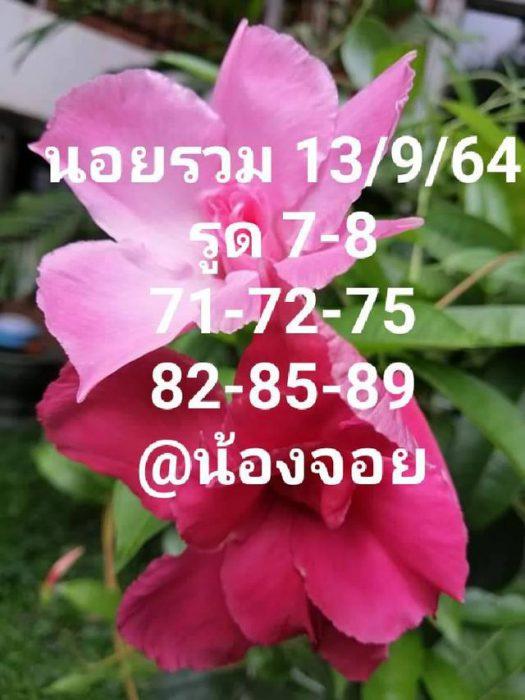 แนวทางหวยฮานอย13-9-64-วันนี้.com1