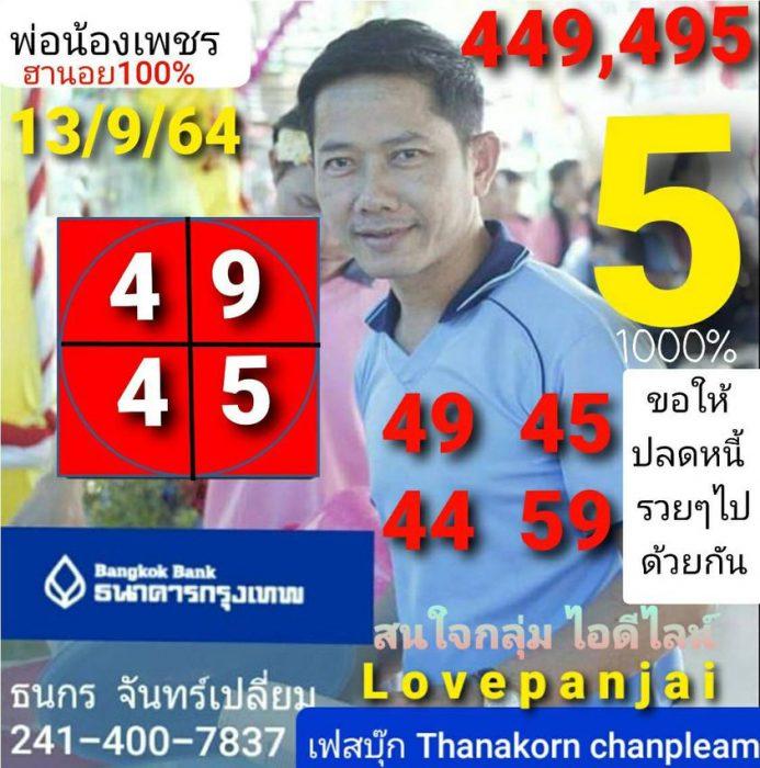 แนวทางหวยฮานอย13-9-64-วันนี้.com10