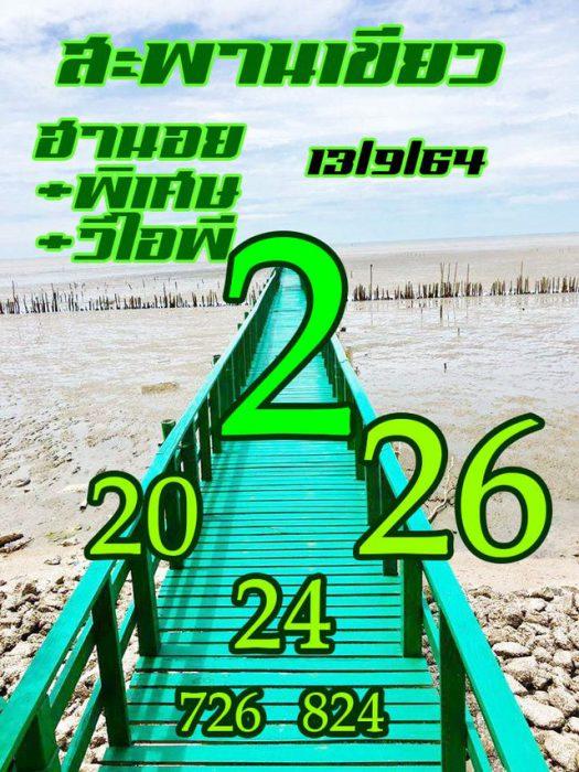 แนวทางหวยฮานอย13-9-64-วันนี้.com15