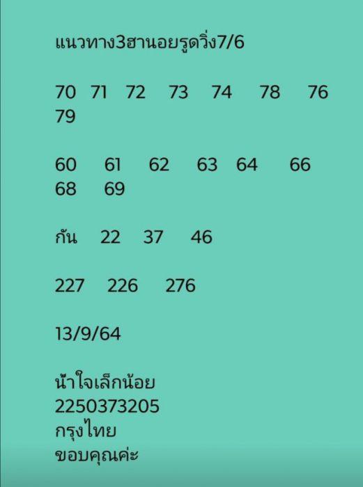 แนวทางหวยฮานอย13-9-64-วันนี้.com2