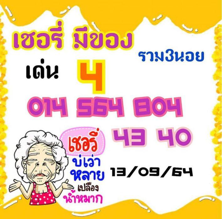 แนวทางหวยฮานอย13-9-64-วันนี้.com3