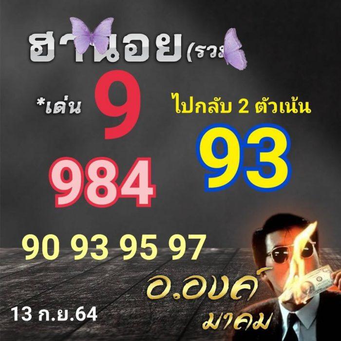 แนวทางหวยฮานอย13-9-64-วันนี้.com4