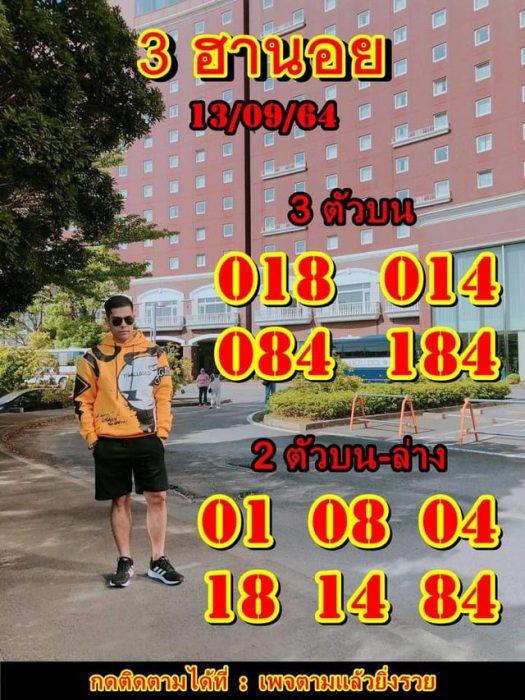 แนวทางหวยฮานอย13-9-64-วันนี้.com5
