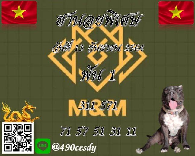แนวทางหวยฮานอย13-9-64-วันนี้.com7