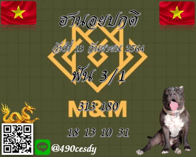 แนวทางหวยฮานอย13-9-64-วันนี้.com8