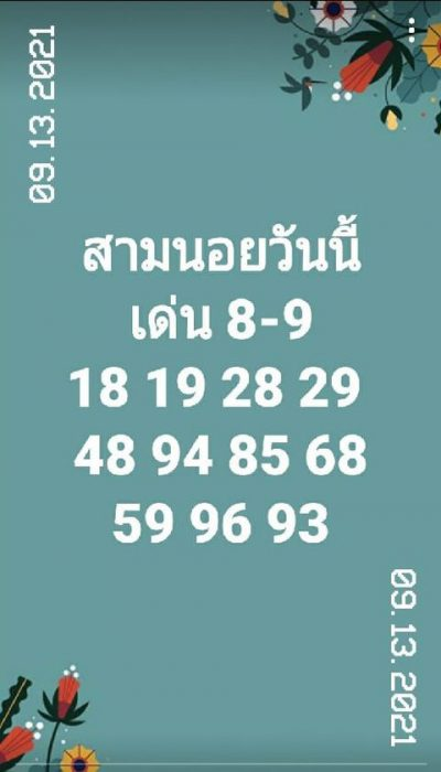 แนวทางหวยฮานอย13-9-64-วันนี้.com9