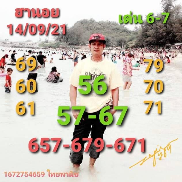แนวทางหวยฮานอย14-9-64-วันนี้.com12