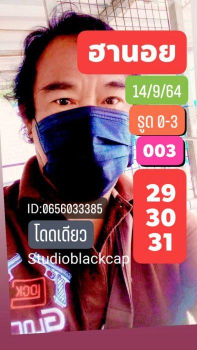 แนวทางหวยฮานอย14-9-64-วันนี้.com13