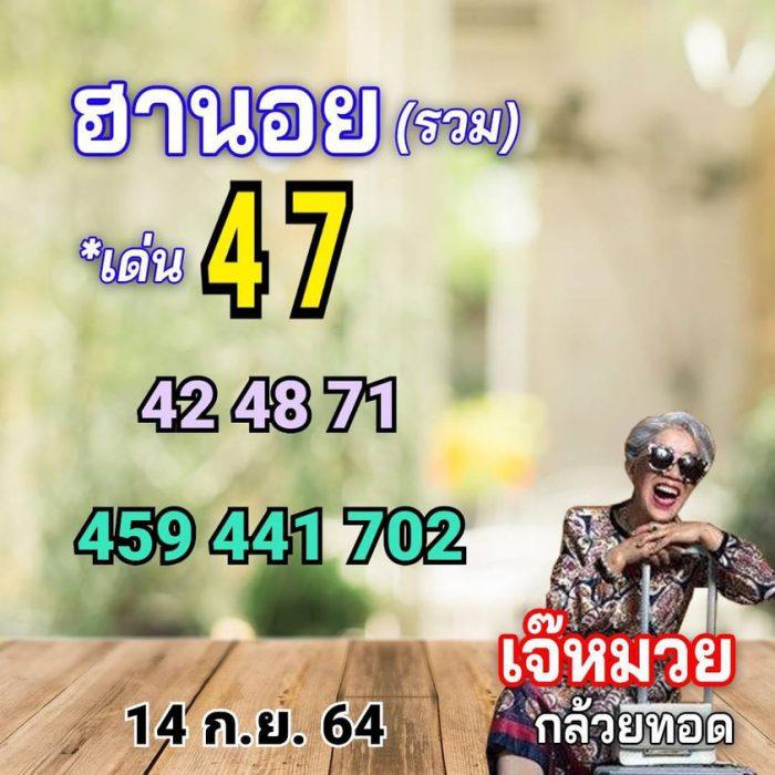 แนวทางหวยฮานอย14-9-64-วันนี้.com14