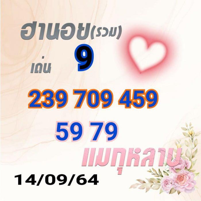 แนวทางหวยฮานอย14-9-64-วันนี้.com2