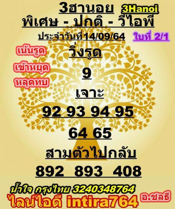 แนวทางหวยฮานอย14-9-64-วันนี้.com3