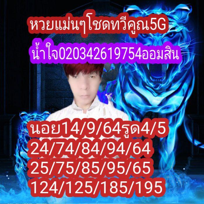 แนวทางหวยฮานอย14-9-64-วันนี้.com7