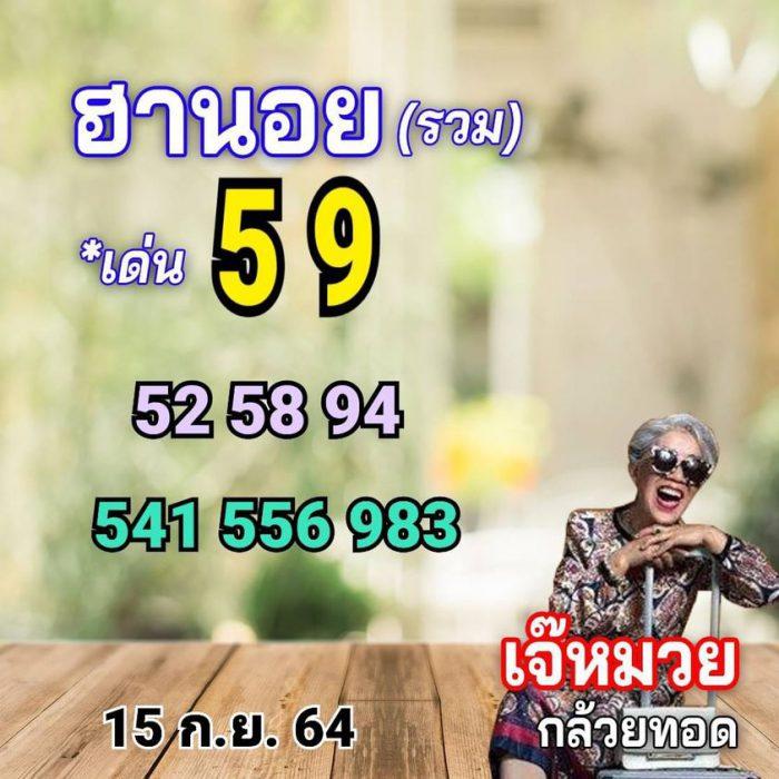 แนวทางหวยฮานอย15-9-64-วันนี้.com1