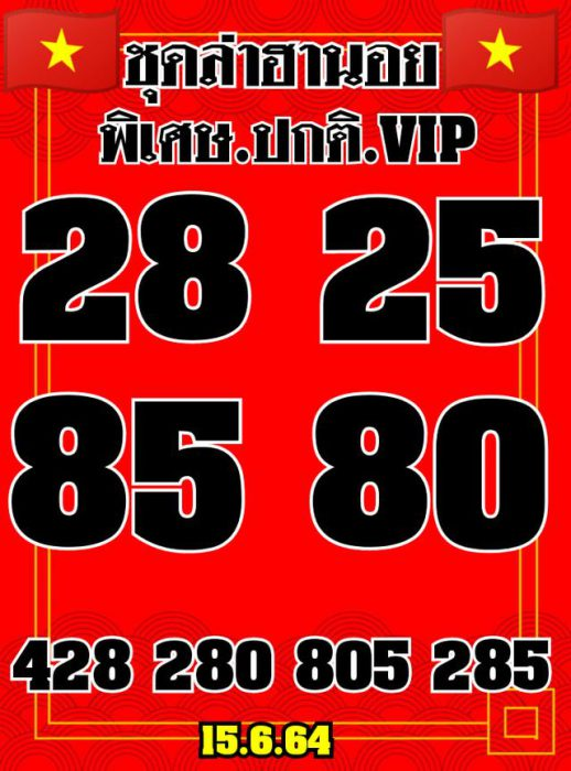 แนวทางหวยฮานอย15-9-64-วันนี้.com10