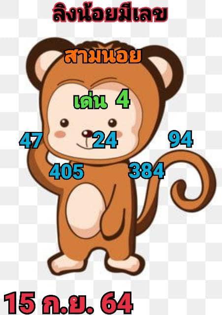 แนวทางหวยฮานอย15-9-64-วันนี้.com11