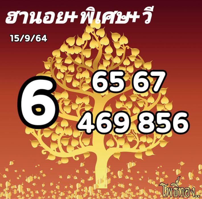 แนวทางหวยฮานอย15-9-64-วันนี้.com2