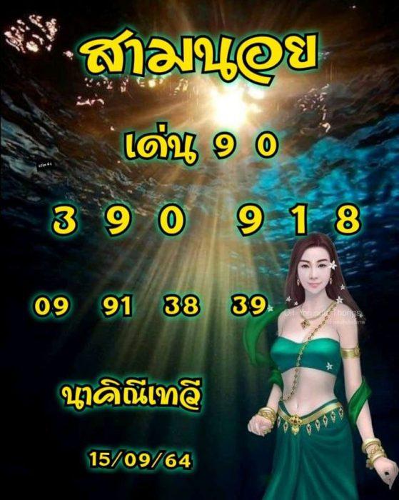 แนวทางหวยฮานอย15-9-64-วันนี้.com4