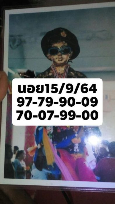 แนวทางหวยฮานอย15-9-64-วันนี้.com5
