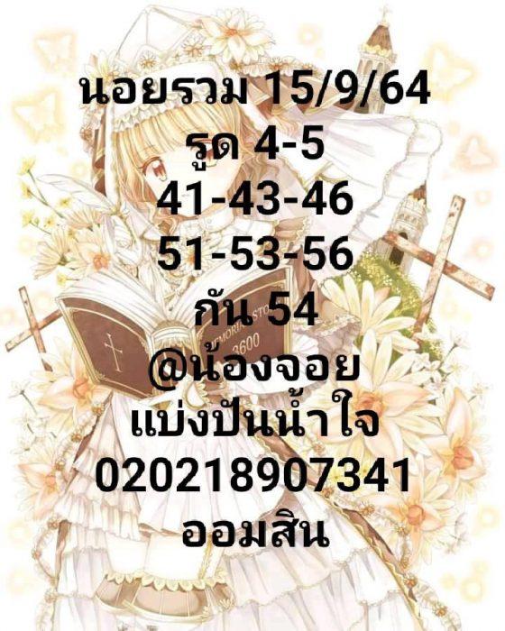 แนวทางหวยฮานอย15-9-64-วันนี้.com8