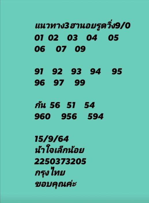 แนวทางหวยฮานอย15-9-64-วันนี้.com9