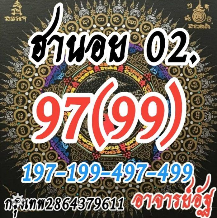 แนวทางหวยฮานอย2-6-64-วันนี้.com13