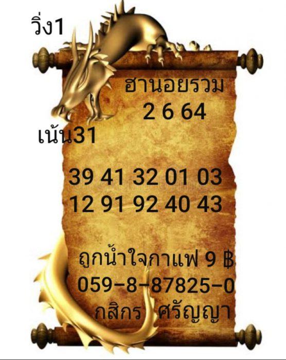 แนวทางหวยฮานอย2-6-64-วันนี้.com3