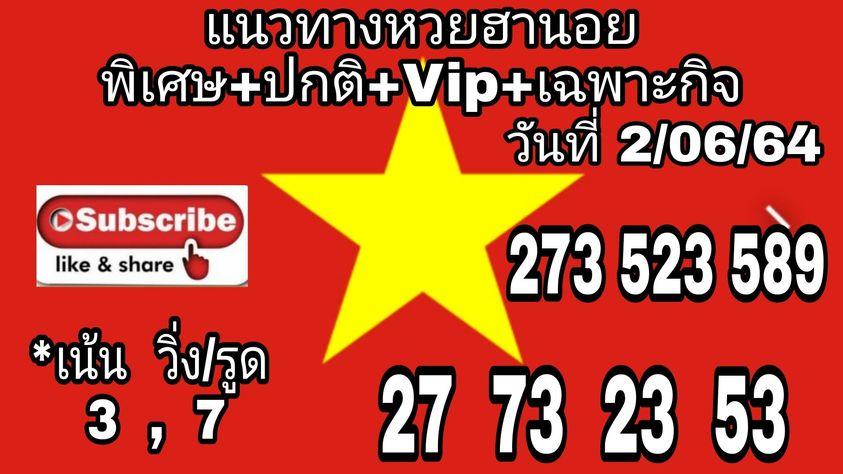แนวทางหวยฮานอย2-6-64-วันนี้.com5