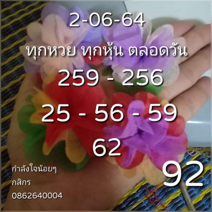 แนวทางหวยฮานอย2-6-64-วันนี้.com6