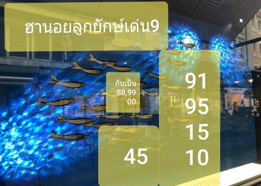แนวทางหวยฮานอย2-6-64-วันนี้.com7