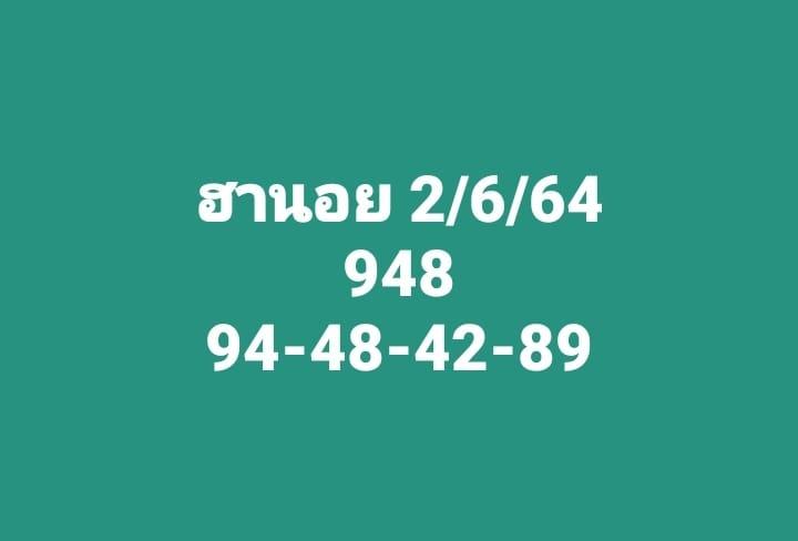 แนวทางหวยฮานอย2-6-64-วันนี้.com9