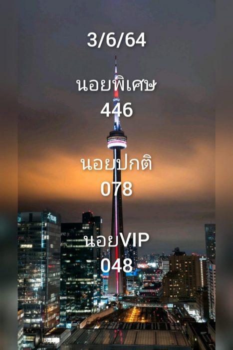 แนวทางหวยฮานอย3-6-64-วันนี้.com11