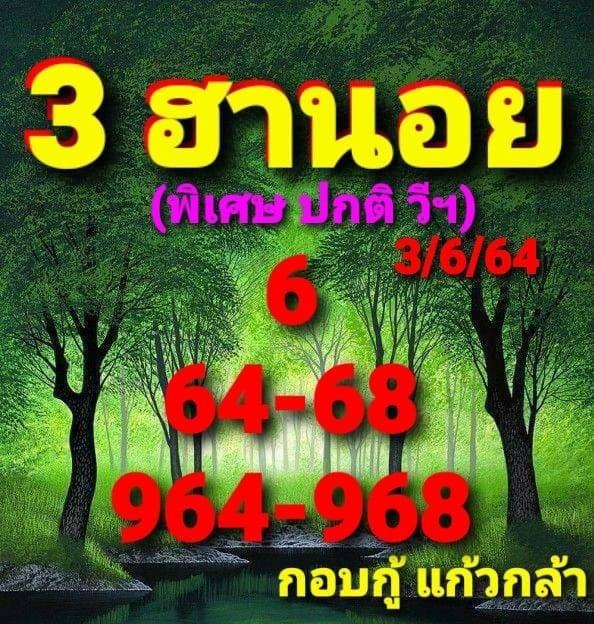 แนวทางหวยฮานอย3-6-64-วันนี้.com12