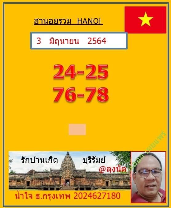 แนวทางหวยฮานอย3-6-64-วันนี้.com5