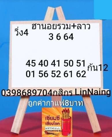 แนวทางหวยฮานอย3-6-64-วันนี้.com9
