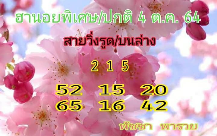 แนวทางหวยฮานอย4-10-64-วันนี้.com10