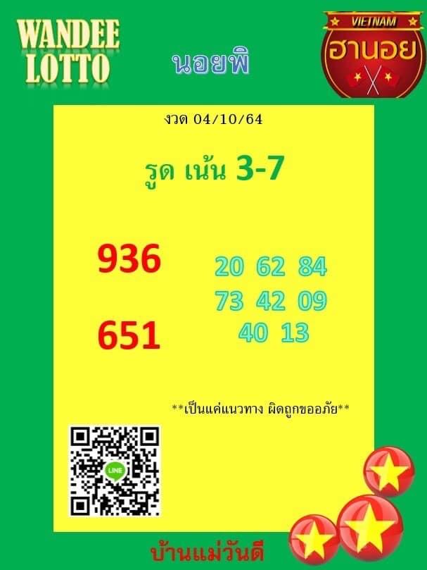 แนวทางหวยฮานอย4-10-64-วันนี้.com15