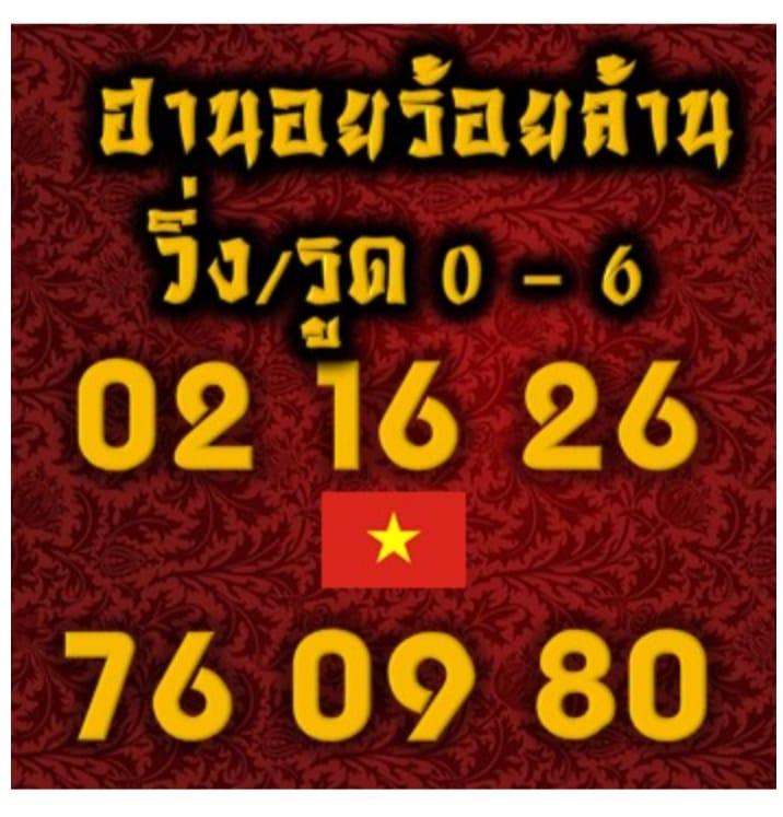 แนวทางหวยฮานอย4-10-64-วันนี้.com9