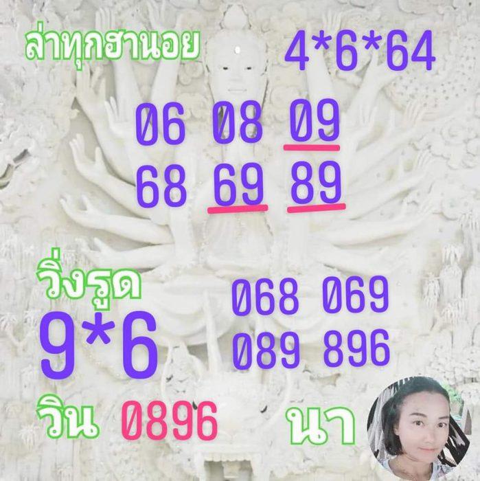 แนวทางหวยฮานอย4-6-64-วันนี้.com12