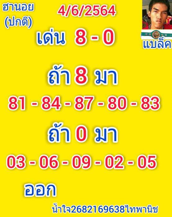 แนวทางหวยฮานอย4-6-64-วันนี้.com3