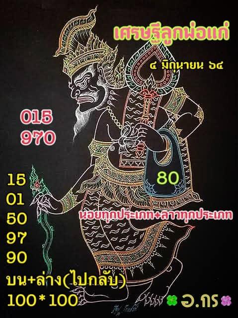 แนวทางหวยฮานอย4-6-64-วันนี้.com5