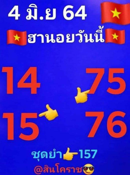 แนวทางหวยฮานอย4-6-64-วันนี้.com7