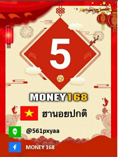 แนวทางหวยฮานอย5-10-64-วันนี้.com1