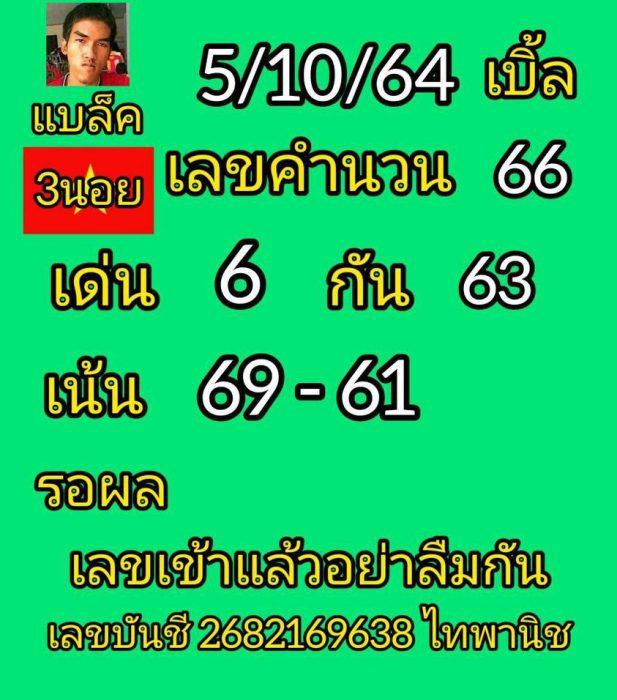 แนวทางหวยฮานอย5-10-64-วันนี้.com10
